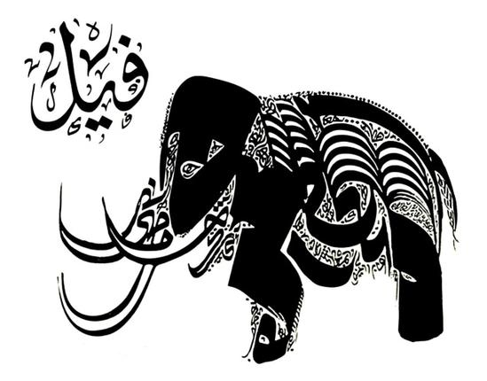 Zoomorphic calligraphy Here script transforms into an elephant Courtesy Bibliodyssey