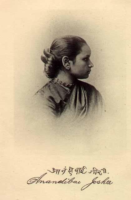 Anandibai Joshee (1865 – 1887)