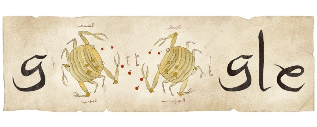 abd-al-rahman-al-sufis-azophi-1113th-birthday-5115602948587520-hp2x